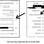 אפליקציית גוגל נעצרה
